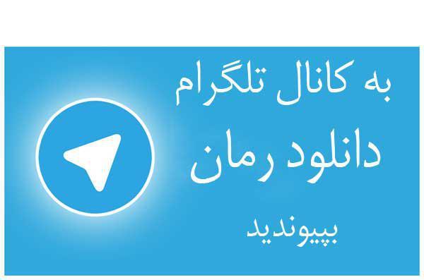 چگونه میتوان تلگرام دیگران را دید؟
