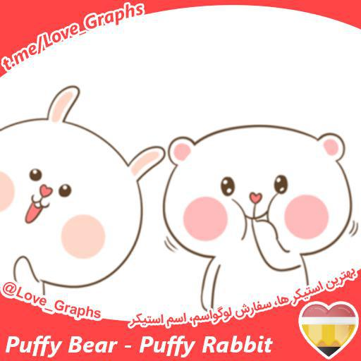 Puffy Bear - Puffy Rabbit