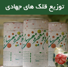 توزيع قلک هاي جهادی