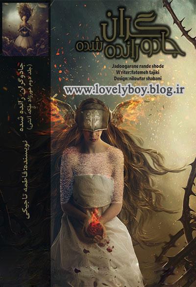 دانلود رمان جادوگران رانده شده | اندروید apk ، آیفون pdf ، epub و موبایل
