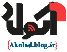 http://bayanbox.ir/view/6442245698428032187/akolad.blog.png