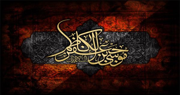 شهادت امام کاظم(ع) 1395 محمد دورکی