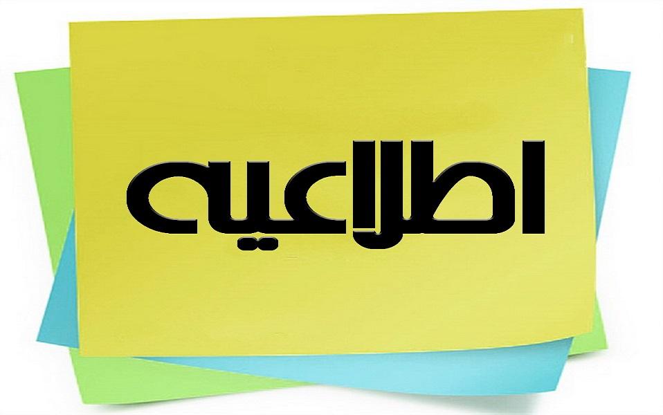 Image result for اطلاعیه