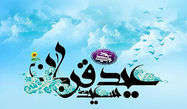 پیام تبریک عید قربان 98 (رسمی و طنز) به مسلمانان جهان