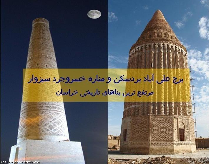 برج های مرتفع تاریخی در خراسان