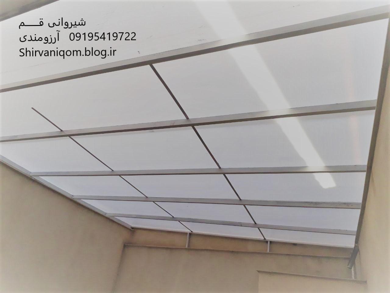 سایه بان :: سقف شیروانی قم