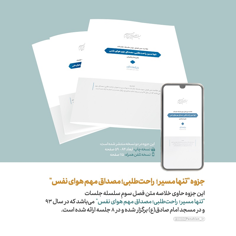http://bayanbox.ir/view/6472525110703093784/Panahian-TanhaMasirF3-2.jpg