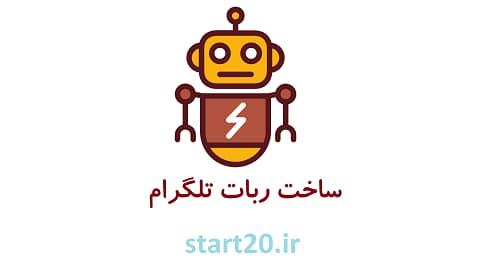 کسب درآمد با  ربات و ساخت ربات
