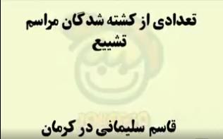 عکس و فیلم کشته شدگان مردم کرمان در تشییع پیکر سردار سلیمانی