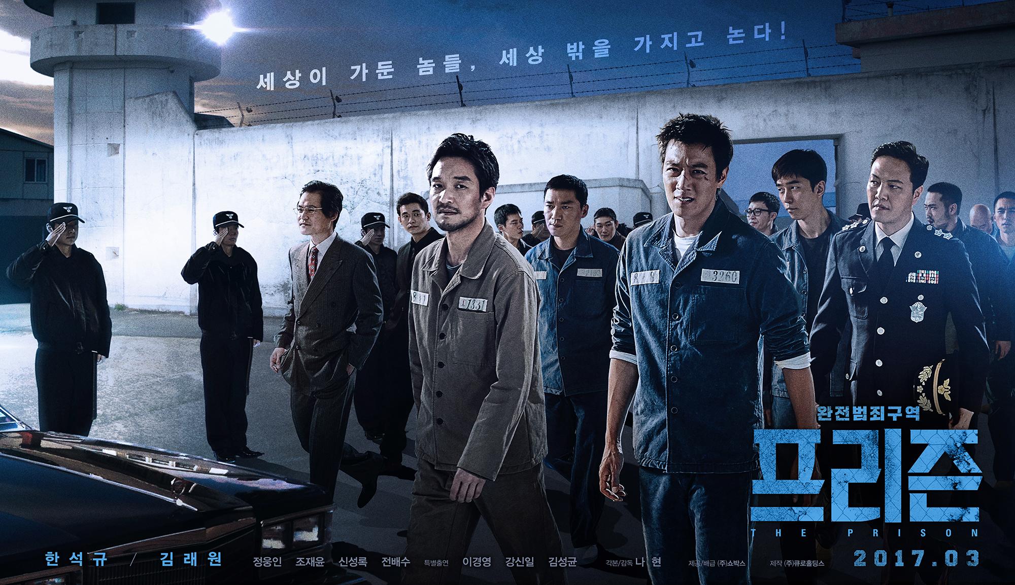 دانلود فیلم The Prison 2017