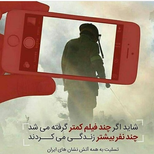 Image result for تسلیت به آتش نشانها