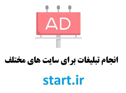 انجام تبلیغات برای سایت و کسب درآمد