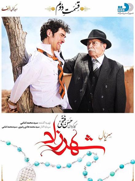 http://bayanbox.ir/view/6492068463590262014/shahrzad-e02.jpg