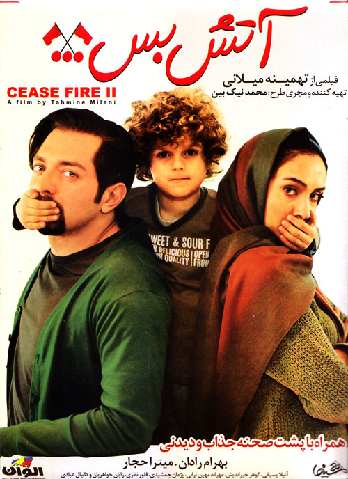 http://bayanbox.ir/view/6510981413285377293/Download-Atash-Bas-2-Movie.jpg