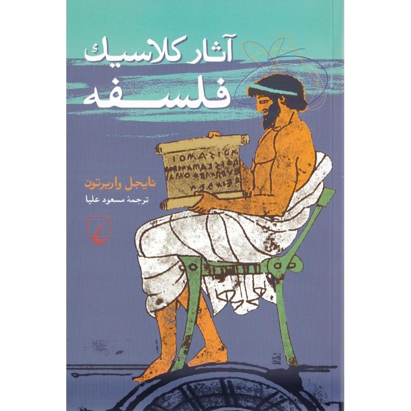 نتیجه تصویری برای آثار کلاسیک فلسفه ترجمه علیا