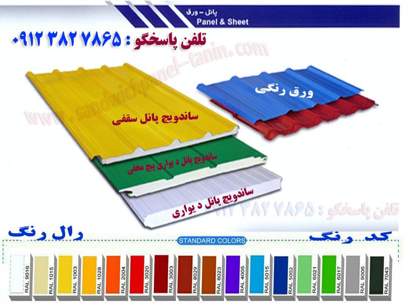 قیمت ساندویچ پانل دیواری تهران :: ساندویچ پانل سقفی و پنل دیواری ...ساندویچ پانل سقفی و پنل دیواری در تهران