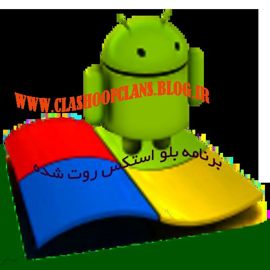 دانلود نسخه روت شده نرم افزار بلو استکس