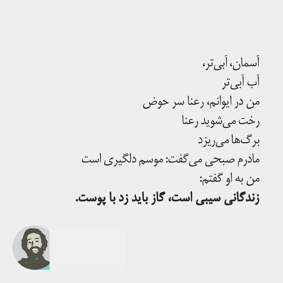 """عکس نوشته شعر """"آسمان آبی تر"""" سهراب سپهری برای پروفایل"""