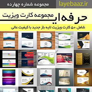 http://bayanbox.ir/view/6535255498317594183/kartvizit14.jpg