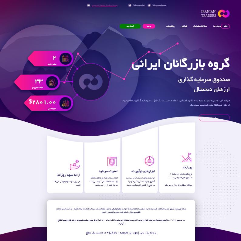 سایت سرمایه گذاری IranianTraders