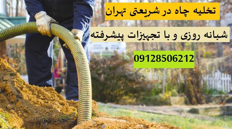 تخلیه چاه در شریعتی تهران شبانه روزی
