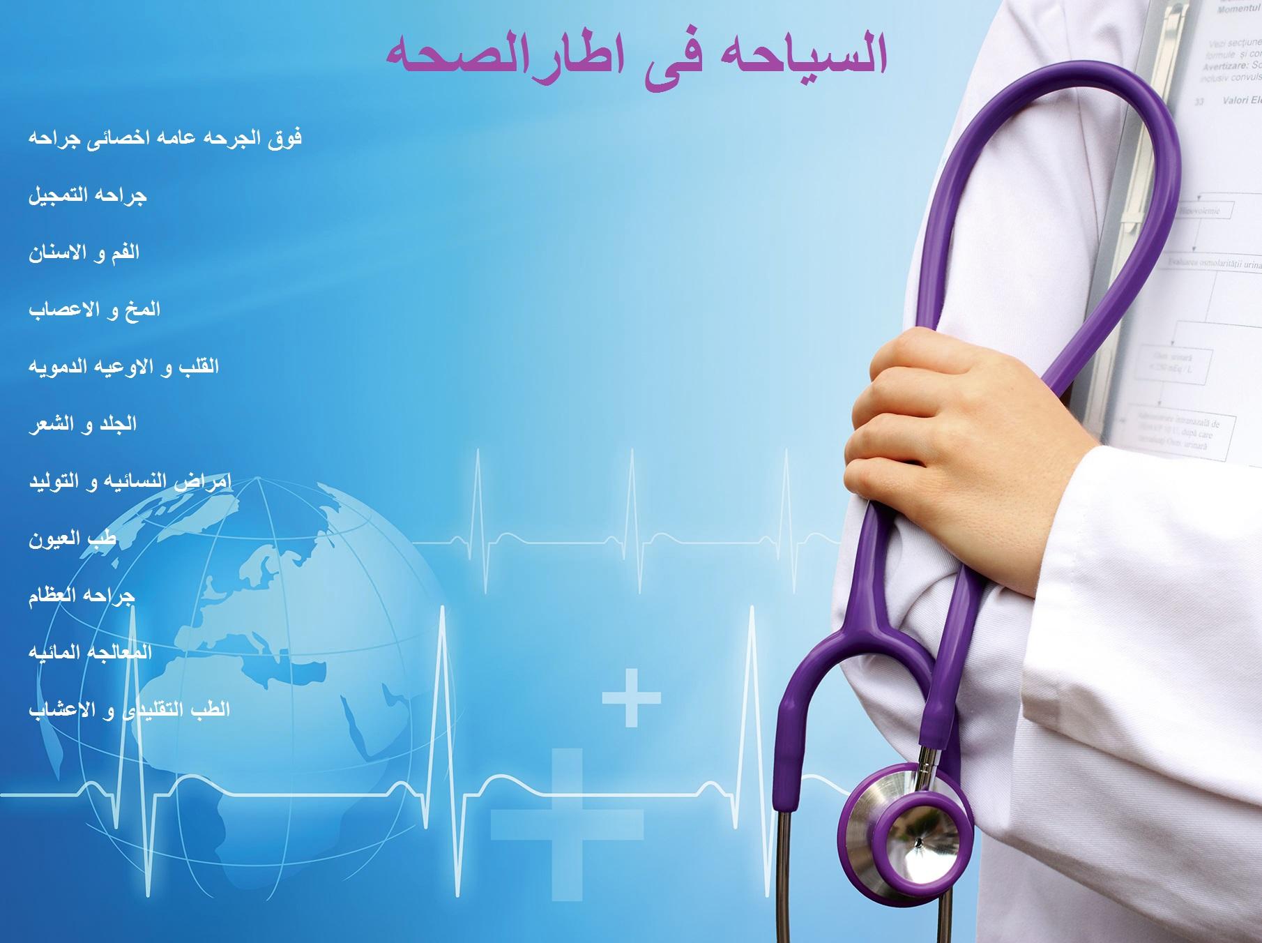 توریست درمانی :: سیگماسیر