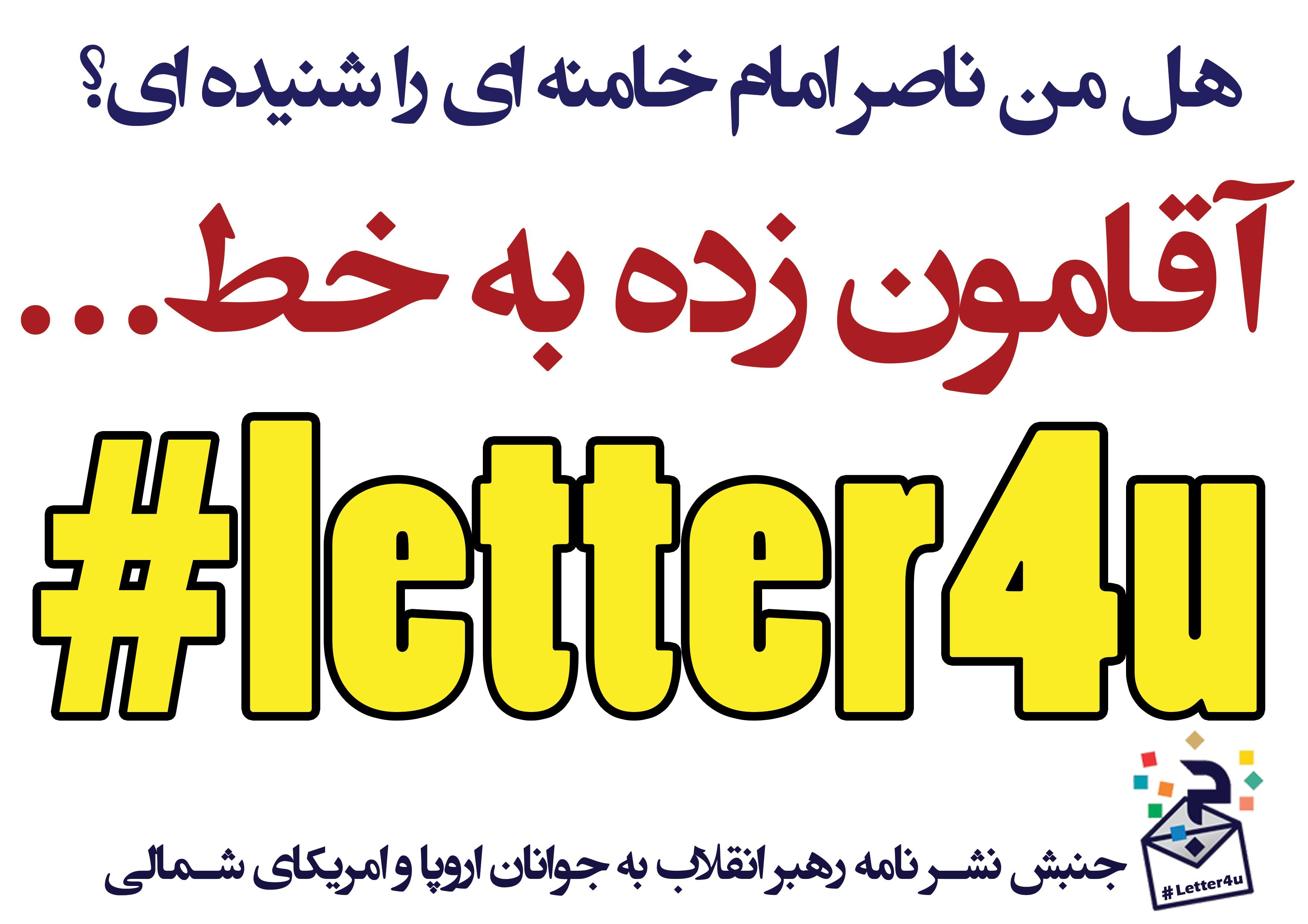 letter4u-22bahman-1