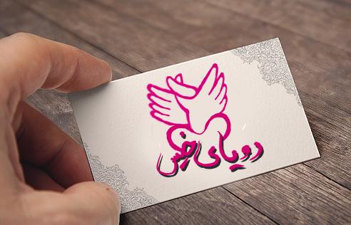 لوگو قلب :: آی لوگو | طراحی آرم ، نشان و آرم تجاری و ساخت لوگولوگو سایت عاشقانه رویای خیس.