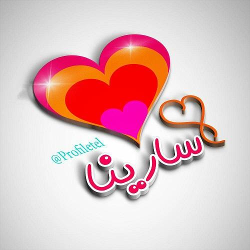 عکس پروفایل اسم سارینا