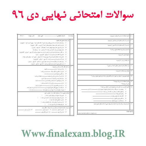 سوالات و پاسخنامه امتحان نهایی پیش دانشگاهی دی 96