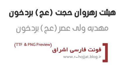 فونت فارسی و عربی اشراق