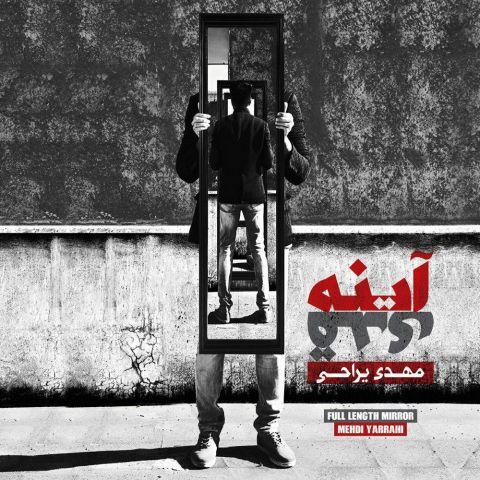 آلبوم آینه قدی از مهدی یراحی