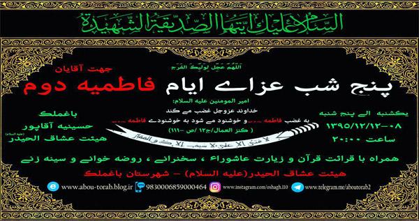 فاطمیه دوم 1395 شب پنجم حجت الاسلام سید محمد سعید عصیری