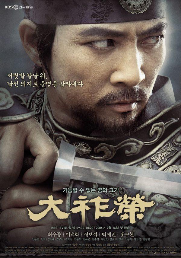 دانلود سریال کره ای شاه به جویونگ