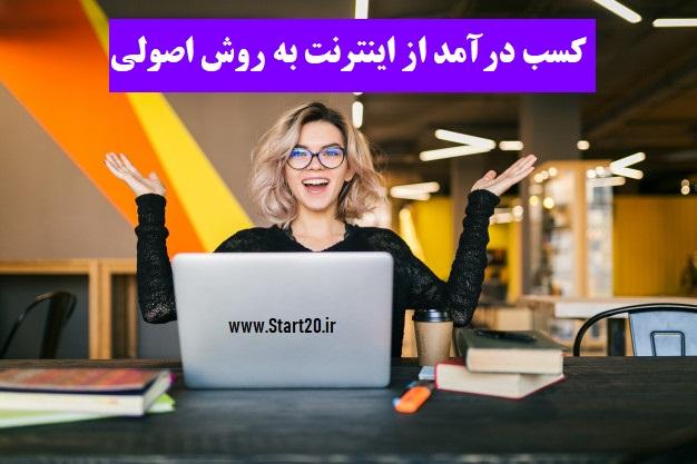 آموزش کسب درآمد اصولی از اینترنت