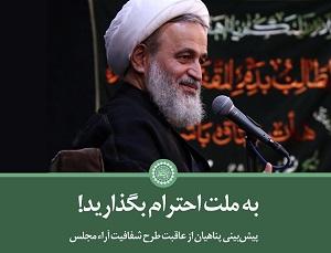 http://bayanbox.ir/view/6611952752351944314/panahian-shafafiyat.jpg