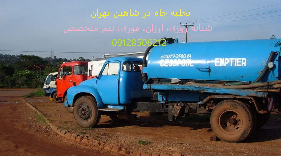 تخلیه چاه در شاهین تهران
