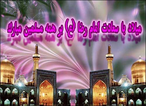 Image result for تبریک ولادت امام رضا متحرک