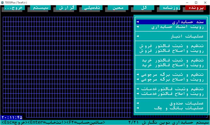 نرم افزار حسابداری تحت DOS با قابلیت اجرا در Windows 10 حتی 64 بیتی :: نرم  افزار حسابداری تحت DOS