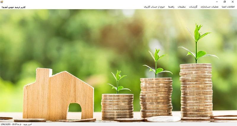 صفحه اصلی نرم افزار صندوق قرض الحسنه اسپاردن
