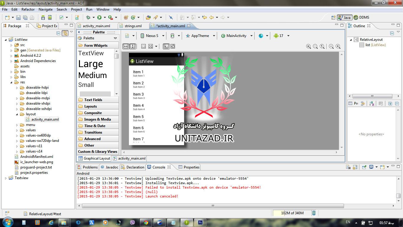 برنامه نویسی اندروید :: گروه کامپیوتر دانشگاه آزادکار با لیست ویو در اندروید