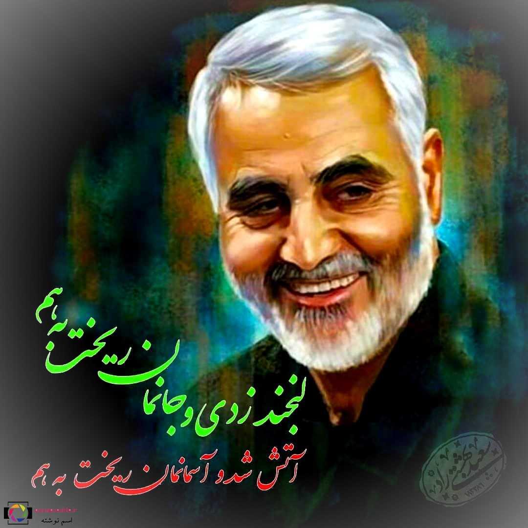 عکس پروفایل شهادت سردار سلیمانی غم انگیز