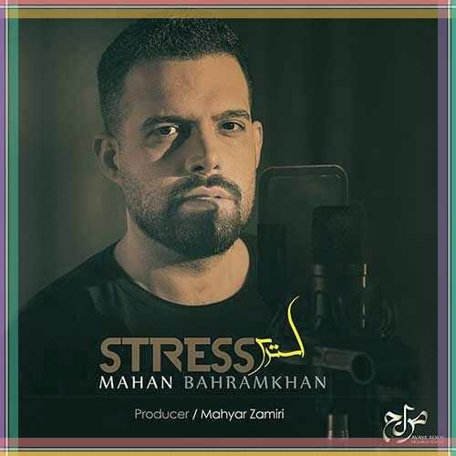 متن آهنگ استرساز ماهان بهرام خان