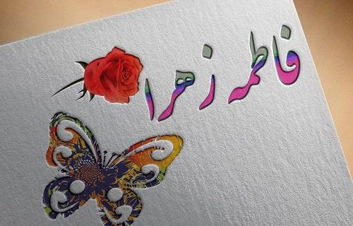 اسم نوشتن با چاقو روی بدن تصویر نوشته اسم فاطمهزهرا aks asm FatimahZahra :: تیک سان