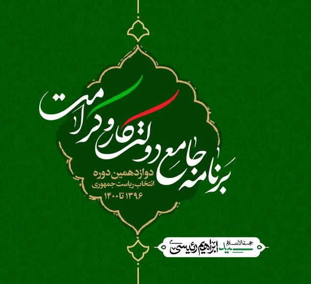 برنامه دولت کار و کرامت در حوزه گردشگری