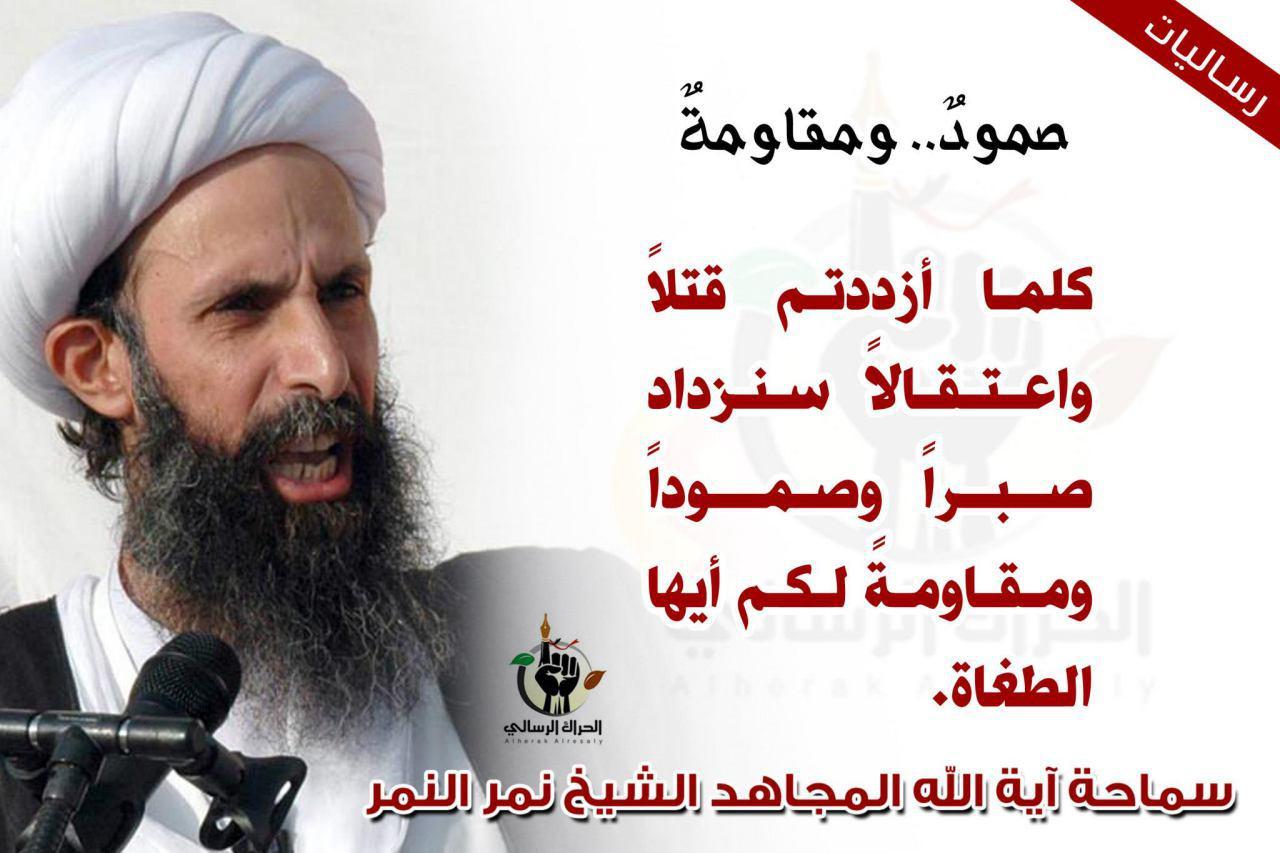 تسلیت شهادت شیخ باقر النمر