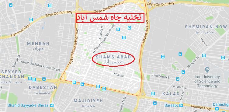 تخلیه چاه شمس آباد تهران