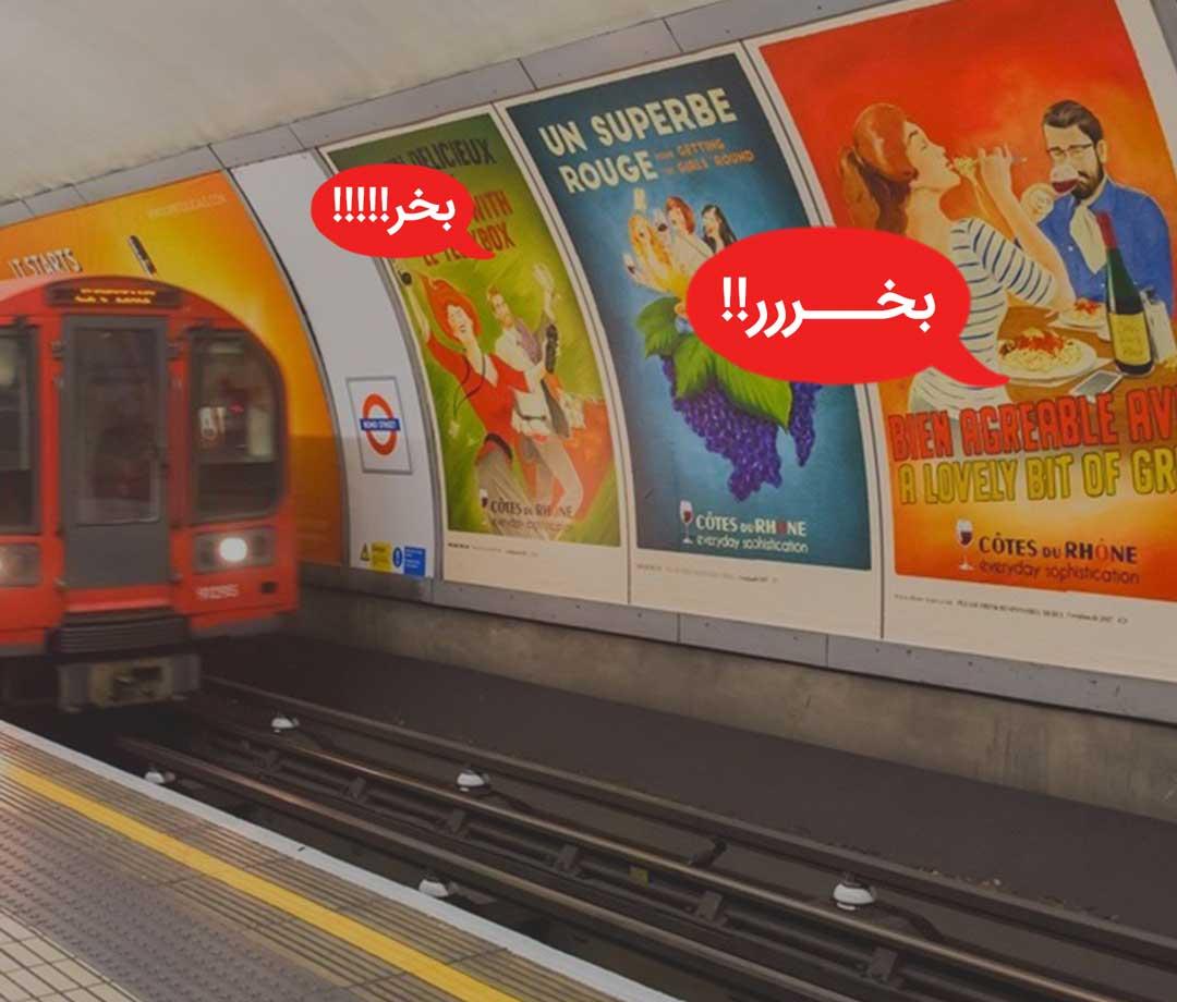 بنرهای تبلیغاتی مترو