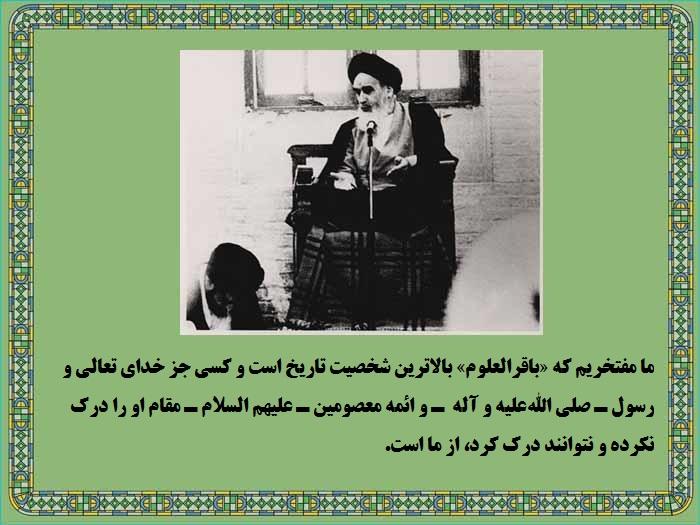 فرازهایی از وصیت نامه امام خمینی (رحمة الله علیه) شماره12
