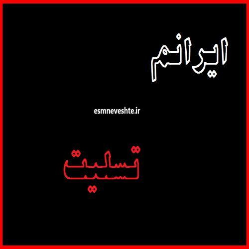 لوگو ایرانم تسلیت